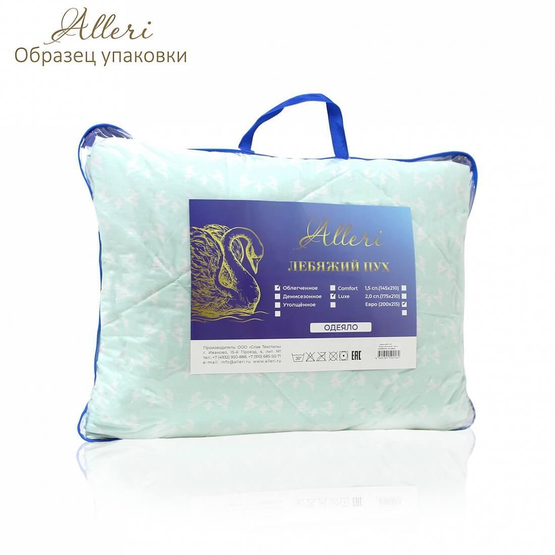 Одеяло Лебяжий пух (Поплин), 100 гр